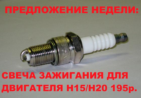 Предложение недели: Свеча зажигания для двигателя Н15/Н20 за 195р.