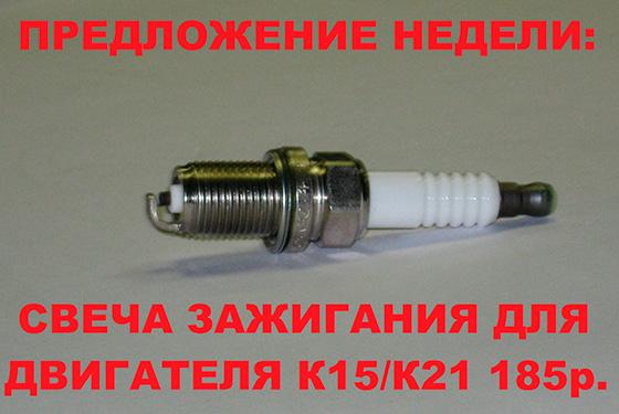Предложение недели: Свеча зажигания для двигателя К15/К21 за 185р.